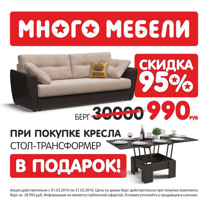 Много Много Мебели Интернет Магазин Отзывы